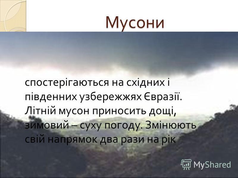 Постійні вітри Пасати ; Мусони ; Західні вітри помірних широт ; Південно - східні вітри та північно – східні вітри.