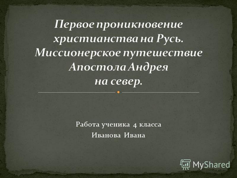Работа ученика 4 класса Иванова Ивана