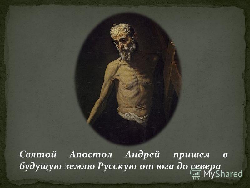 Святой Апостол Андрей пришел в будущую землю Русскую от юга до севера