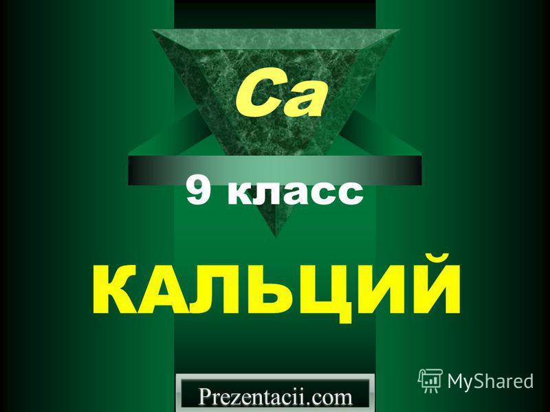 КАЛЬЦИЙ Ca 9 класс Prezentacii.com