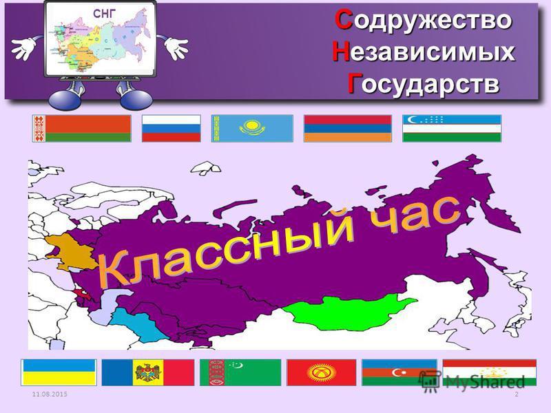 11.08.20152 СНГ Содружество Независимых Государств