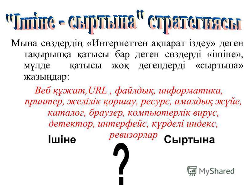 1966 жылы ж ұ мыс баста ғ ан сайт www.google.ru www. Yandex.ru www.yahoo.com www.ramblerr.ru
