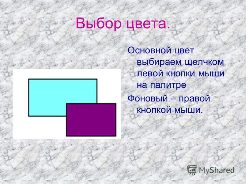 Выбор цвета. Основной цвет выбираем щелчком левой кнопки мыши на палитре Фоновый – правой кнопкой мыши.