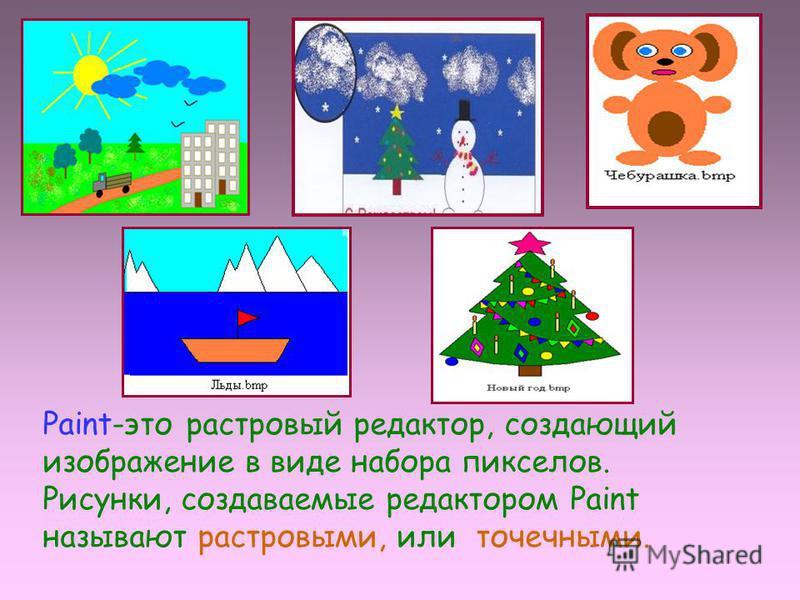 Paint-это растровый редактор, создающий изображение в виде набора пикселов. Рисунки, создаваемые редактором Paint называют растровыми, или точечными.