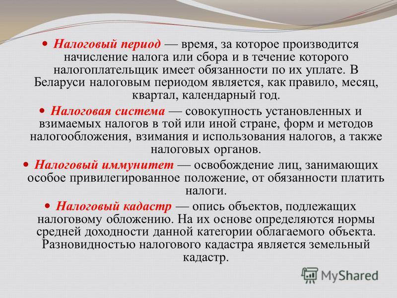 Налоговый период время, за которое производится начисление налога или сбора и в течение которого налогоплательщик имеет обязанности по их уплате. В Беларуси налоговым периодом является, как правило, месяц, квартал, календарный год. Налоговая система