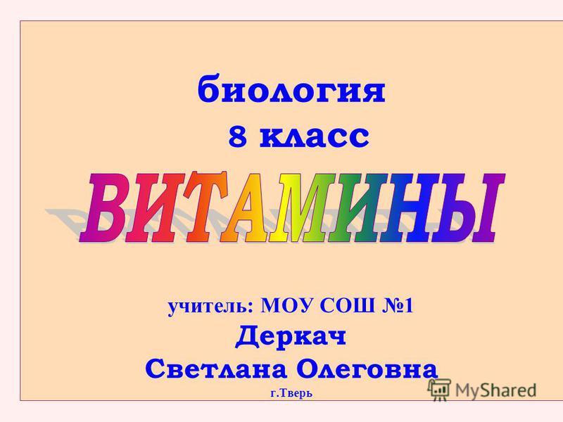 биология 8 класс учитель: МОУ СОШ 1 Деркач Светлана Олеговна г.Тверь