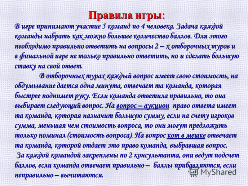 Подготовила и провела : Учитель математики средней школы 4 Киселёва Н.И.
