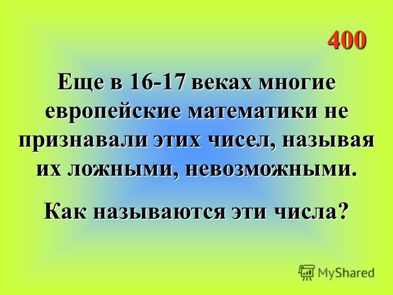 Назовите положительное число, которое при возведении в любую степень дает один и тот же результат. Назовите положительное число, которое при возведении в любую степень дает один и тот же результат.300