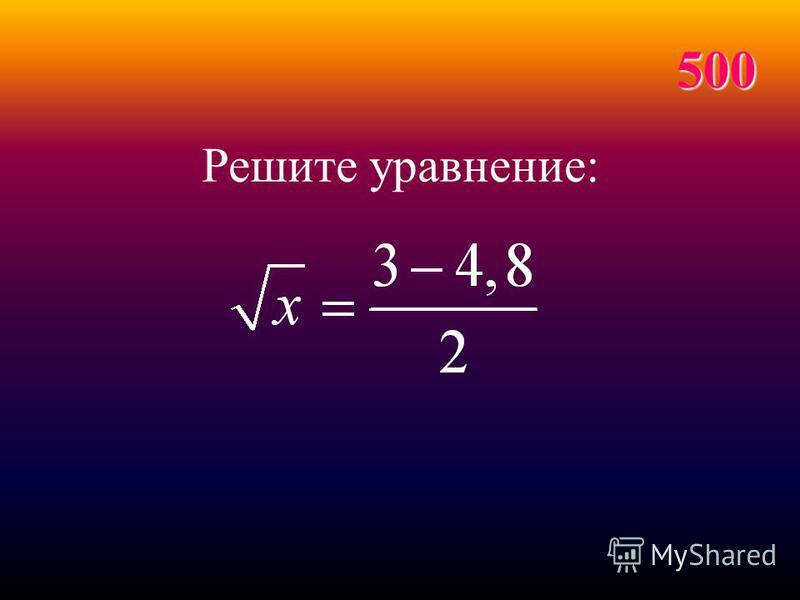 Этот способ решения уравнения не всегда дает точные значения корней и требует чертежных навыков от решающего.400