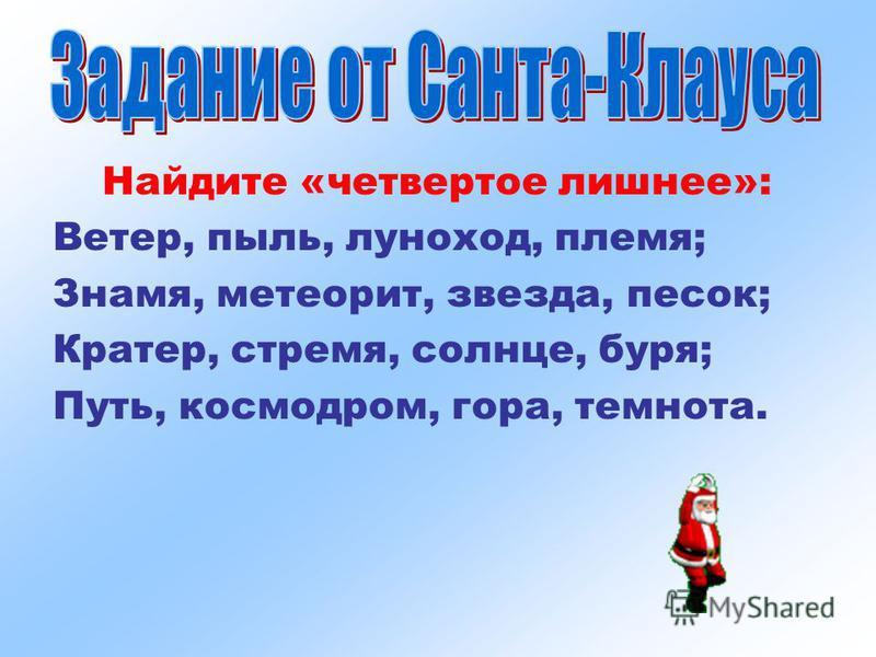 Найдите «четвертое лишнее»: Ветер, пыль, луноход, племя; Знамя, метеорит, звезда, песок; Кратер, стремя, солнце, буря; Путь, космодром, гора, темнота.