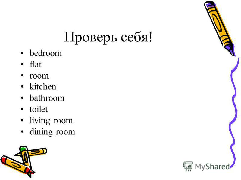 Проверь себя! bedroom flat room kitchen bathroom toilet living room dining room