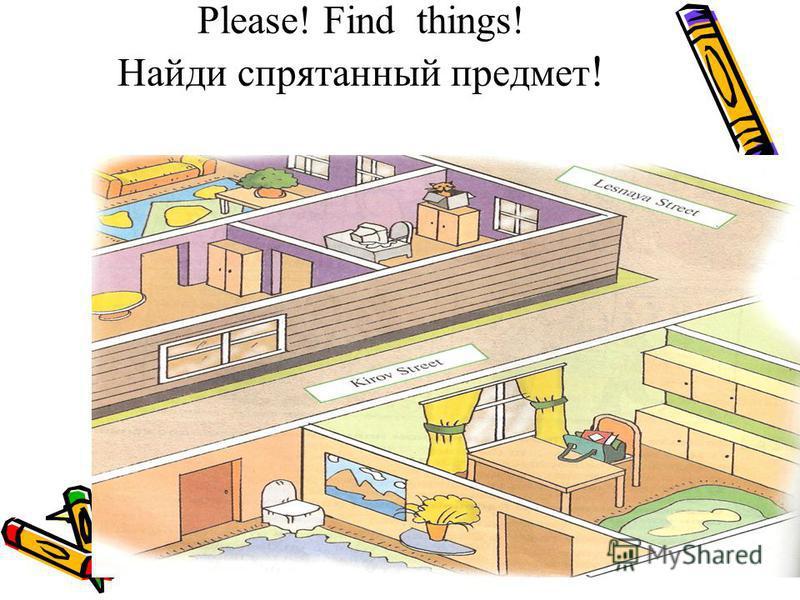 Please! Find things! Найди спрятанный предмет !