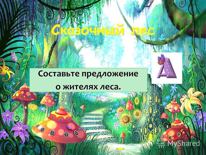 Сказочный лес Составьте предложение о жителях леса.
