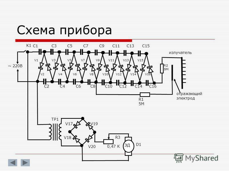 Схема прибора отражающий электрод излучатель R2 5M ~ 220B C1 C3 C5 C7 C9 C11 C13 C15 C2 C4 C6 C8 C10 C12 C14 C16 V1 V3 V5 V7 V9 V11 V13 V15 V2 V4 V6 V8 V10 V12 V14 V16 R1 5M ЭД TP1 V17 V19 V18 V20 R3 0,47 К D1 K1
