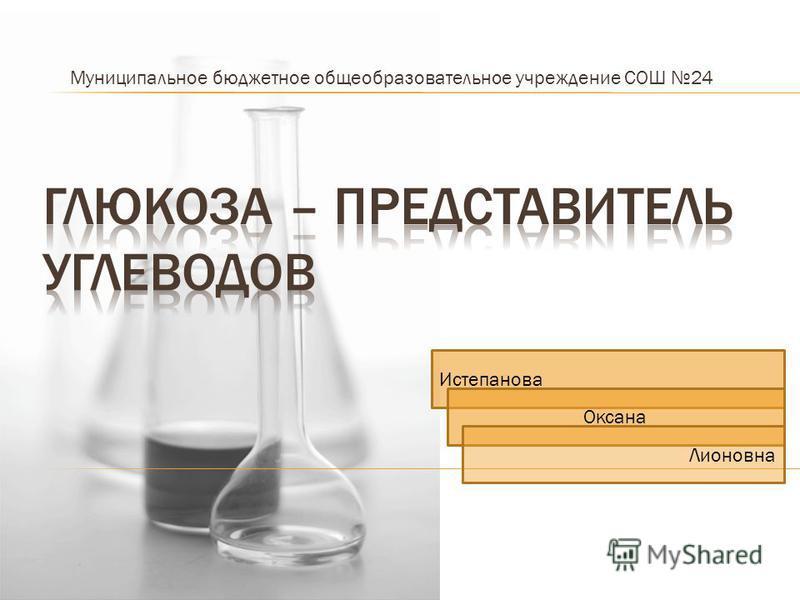 Истепанова Оксана Лионовна Муниципальное бюджетное общеобразовательное учреждение СОШ 24