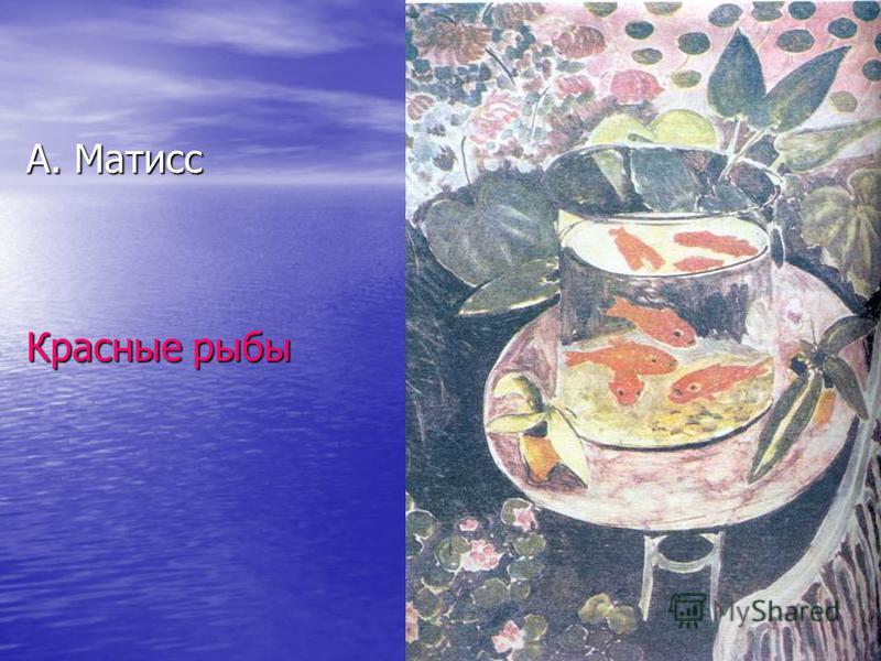 А. Матисс Красные рыбы