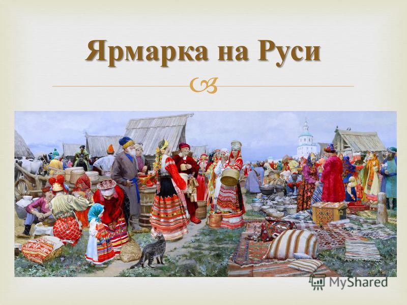Ярмарка на Руси