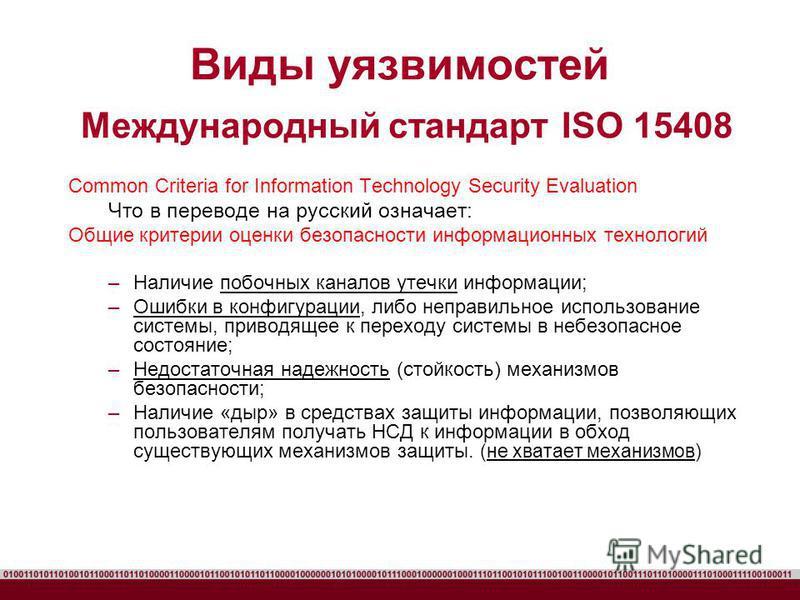 Виды уязвимостей Международный стандарт ISO 15408 Common Criteria for Information Technology Security Evaluation Что в переводе на русский означает: Общие критерии оценки безопасности информационных технологий –Наличие побочных каналов утечки информа