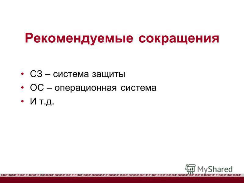 Рекомендуемые сокращения СЗ – система защиты ОС – операционная система И т.д.