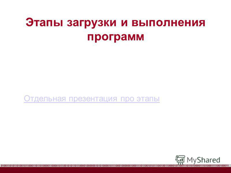 Этапы загрузки и выполнения программ Отдельная презентация про этапы
