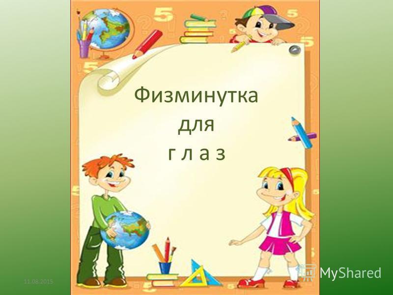 Физминутка для г л а з 11.08.2015