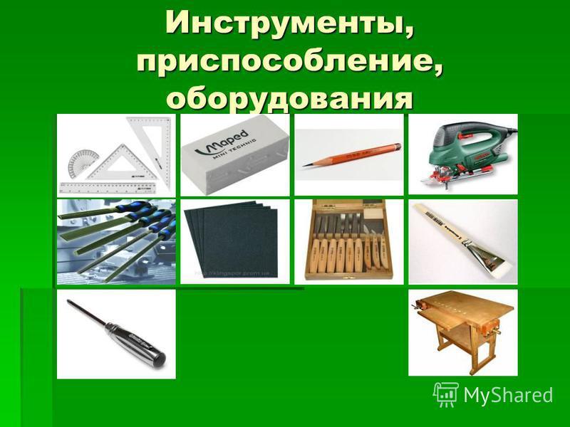 Инструменты, приспособление, оборудования