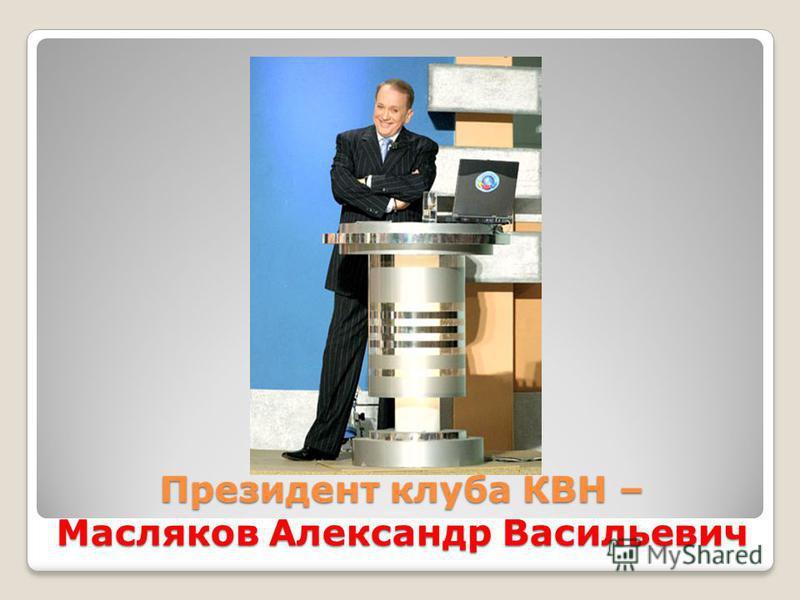 Президент клуба КВН – Масляков Александр Васильевич