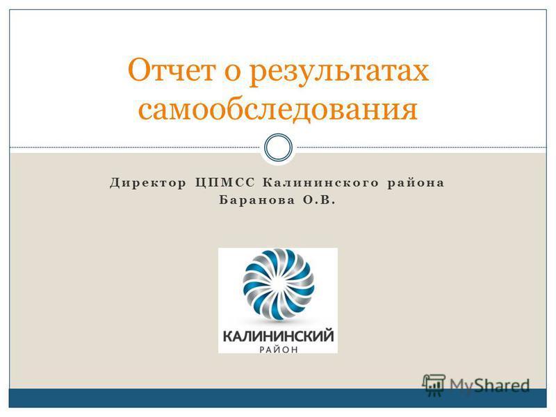 Директор ЦПМСС Калининского района Баранова О.В. Отчет о результатах самообследования