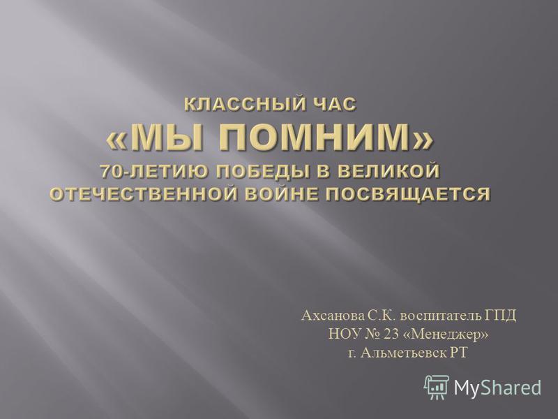 Ахсанова С. К. воспитатель ГПД НОУ 23 « Менеджер » г. Альметьевск РТ