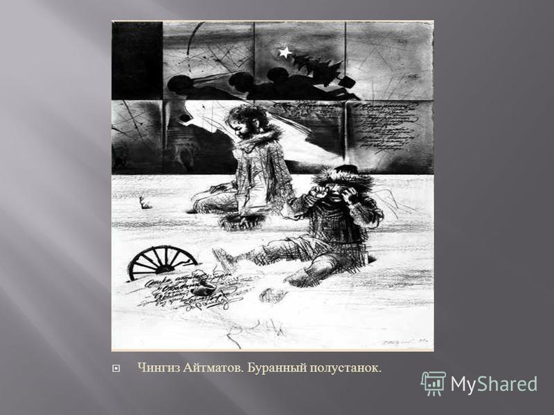 Чингиз Айтматов. Буранный полустанок.