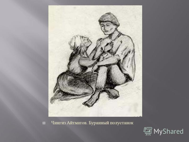Чингиз Айтматов. Буранный полустанок