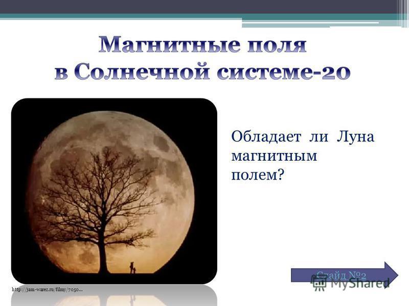 http://jam-warez.ru/filmy/7050… Обладает ли Луна магнитным полем? Слайд 2