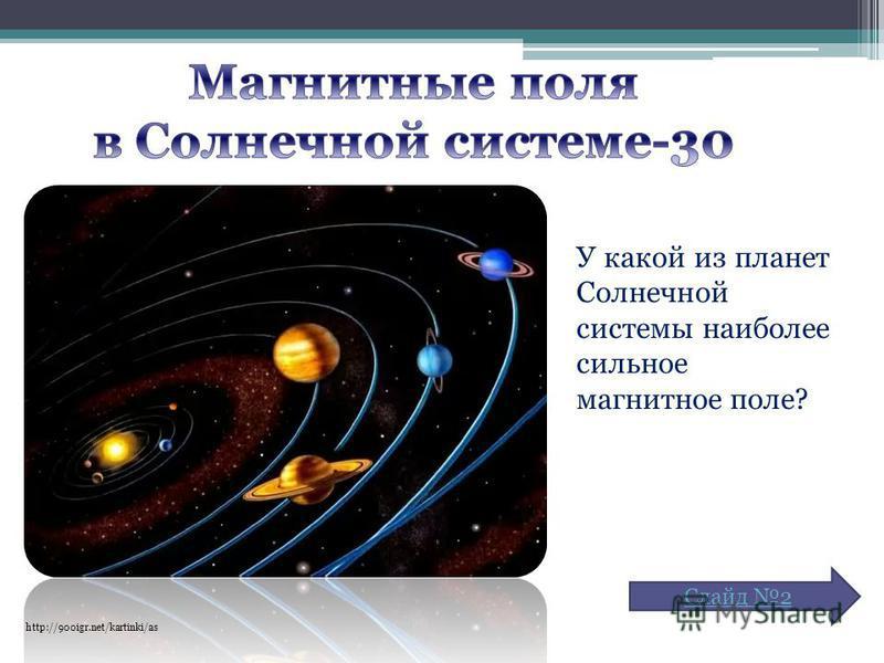 http://900igr.net/kartinki/as У какой из планет Солнечной системы наиболее сильное магнитное поле? Слайд 2