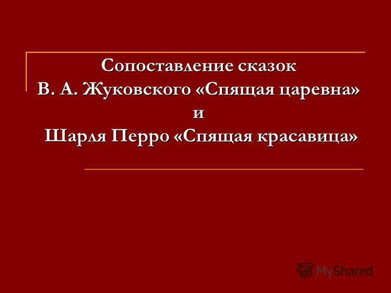 Сопоставление сказок В. А. Жуковского «Спящая царевна» и Шарля Перро «Спящая красавица»