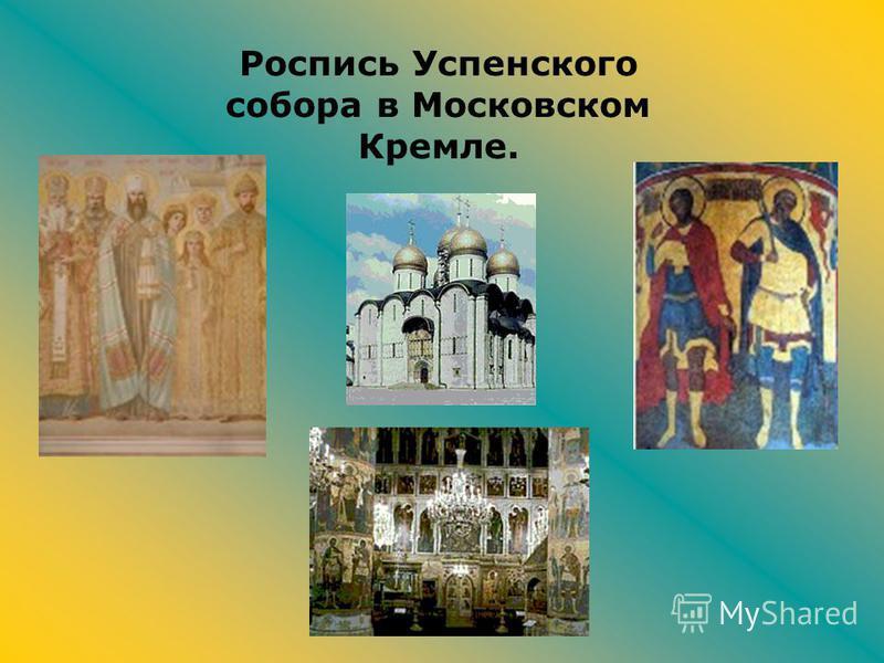 Роспись Успенского собора в Московском Кремле.