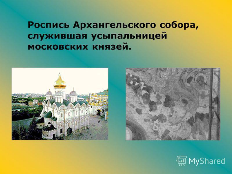 Роспись Архангельского собора, служившая усыпальницей московских князей.
