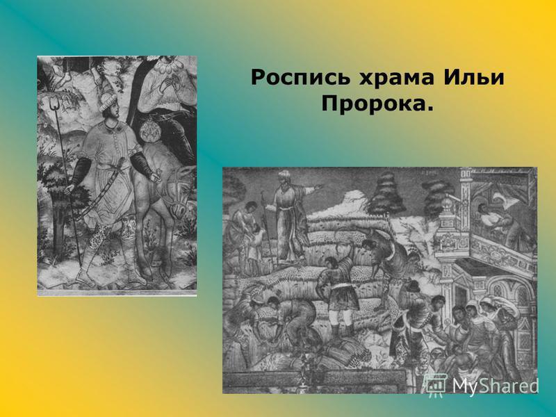 Роспись храма Ильи Пророка.