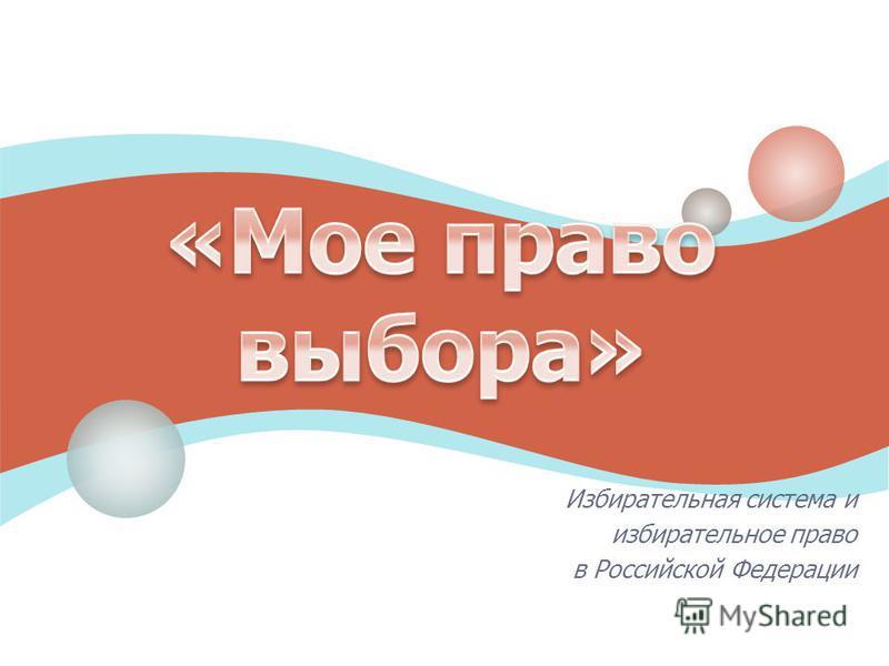 Избирательная система и избирательное право в Российской Федерации