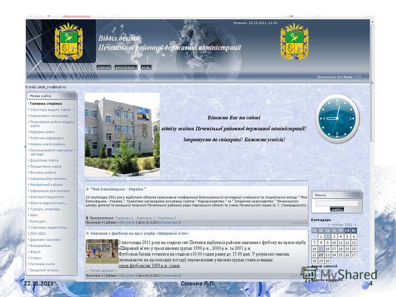 22.11.2011Смачна Л.П.4