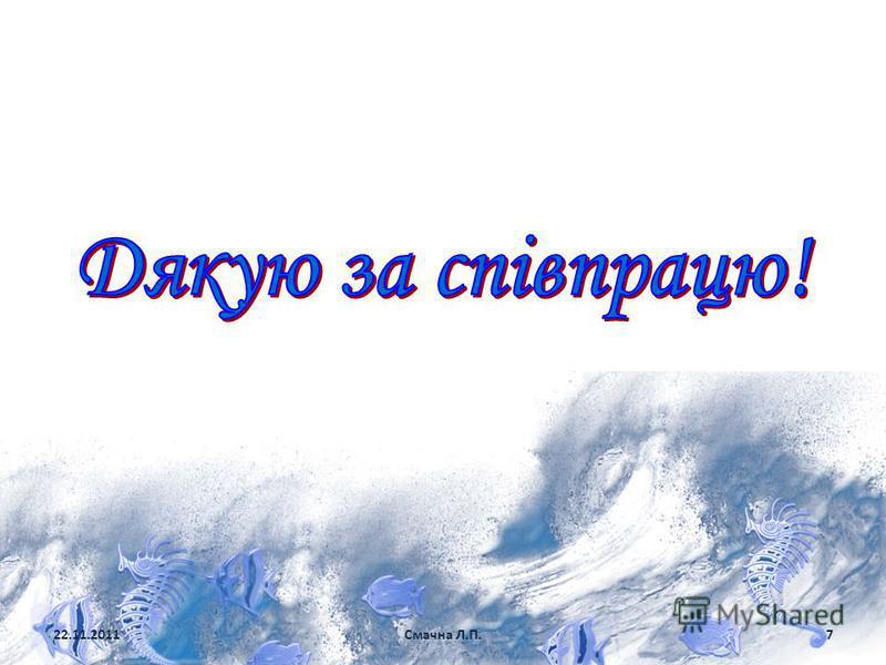22.11.2011Смачна Л.П.7