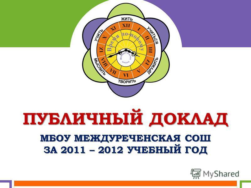 ПУБЛИЧНЫЙ ДОКЛАД МБОУ МЕЖДУРЕЧЕНСКАЯ СОШ ЗА 2011 – 2012 УЧЕБНЫЙ ГОД