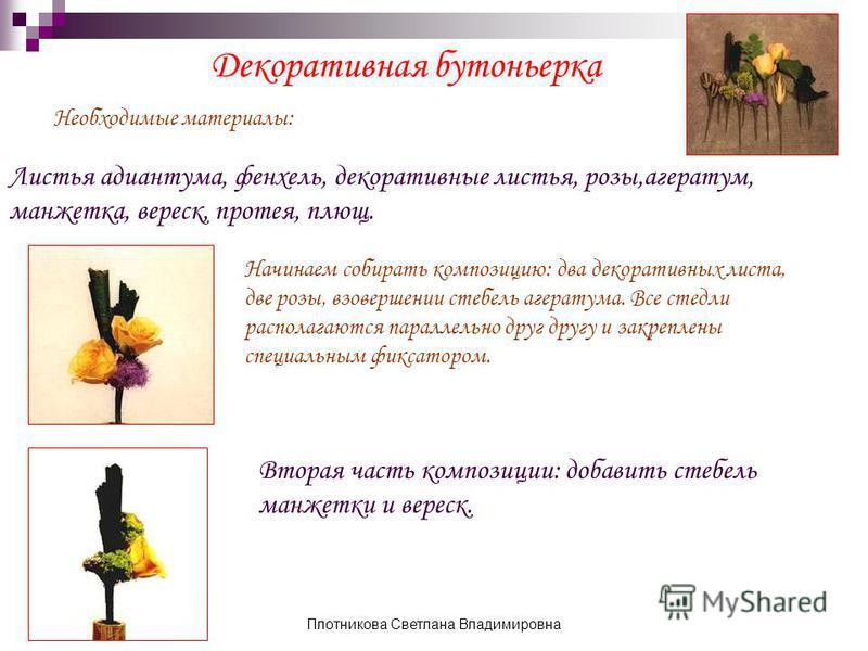 Декоративная бутоньерка Необходимые материалы: Листья адиантума, фенхель, декоративные листья, розы,агератум, манжетка, вереск, протея, плющ. Начинаем собирать композицию: два декоративных листа, две розы, взовершении стебель агератума. Все стедли ра