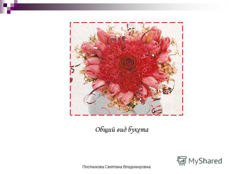 Общий вид букета Плотникова Светлана Владимировна
