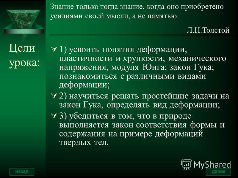 10 класс учитель физики Сенин В.Г. Механические свойства твердых тел МОУ СОШ 4 г.Корсакова
