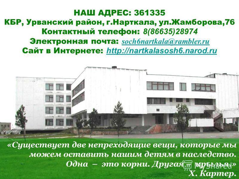 2 НАШ АДРЕС: 361335 КБР, Урванский район, г.Нарткала, ул.Жамборова,76 Контактный телефон: 8(86635)28974 Электронная почта: soch6nartkala@rambler.ru soch6nartkala@rambler.ru Сайт в Интернете: http://nartkalasosh6.narod.ru http://nartkalasosh6.narod.ru