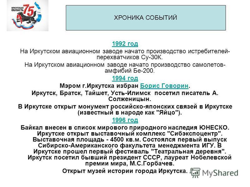 1992 год На Иркутском авиационном заводе начато производство истребителей- перехватчиков Су-30К. На Иркутском авиационном заводе начато производство самолетов- амфибий Бе-200. 1994 год Мэром г.Иркутска избран Борис Говорин.Борис Говорин Иркутск, Брат