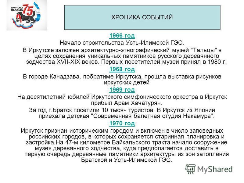 1966 год Начало строительства Усть-Илимской ГЭС. В Иркутске заложен архитектурно-этнографический музей