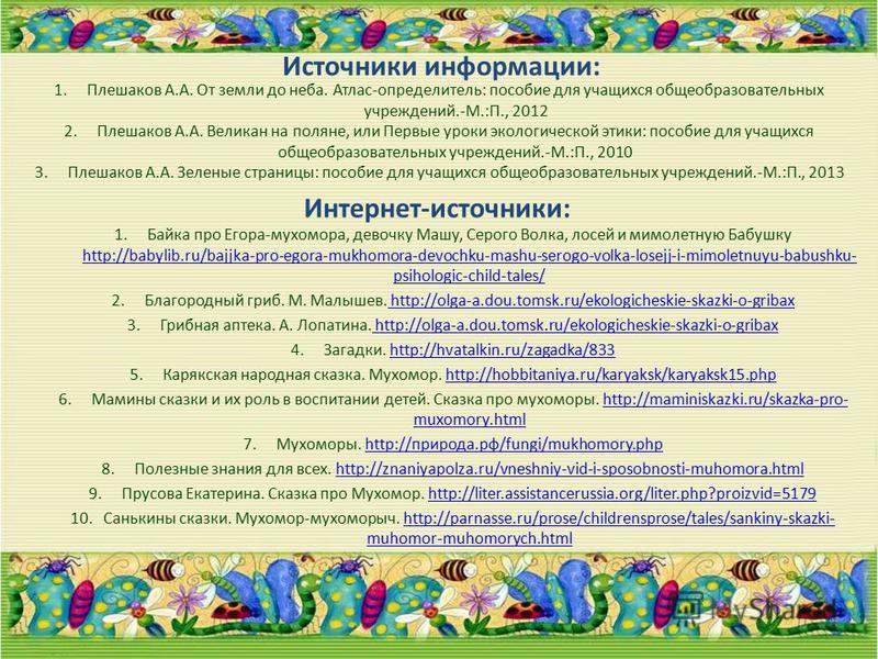 Источники информации: 1. Байка про Егора-мухомора, девочку Машу, Серого Волка, лосей и мимолетную Бабушку http://babylib.ru/bajjka-pro-egora-mukhomora-devochku-mashu-serogo-volka-losejj-i-mimoletnuyu-babushku- psihologic-child-tales/ http://babylib.r