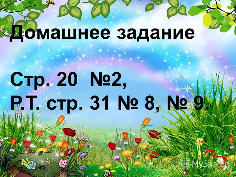 Домашнее задание Стр. 20 2, Р.Т. стр. 31 8, 9.