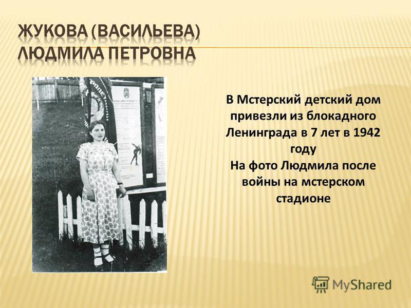 В Мстерский детский дом привезли из блокадного Ленинграда в 7 лет в 1942 году На фото Людмила после войны на мастерском стадионе